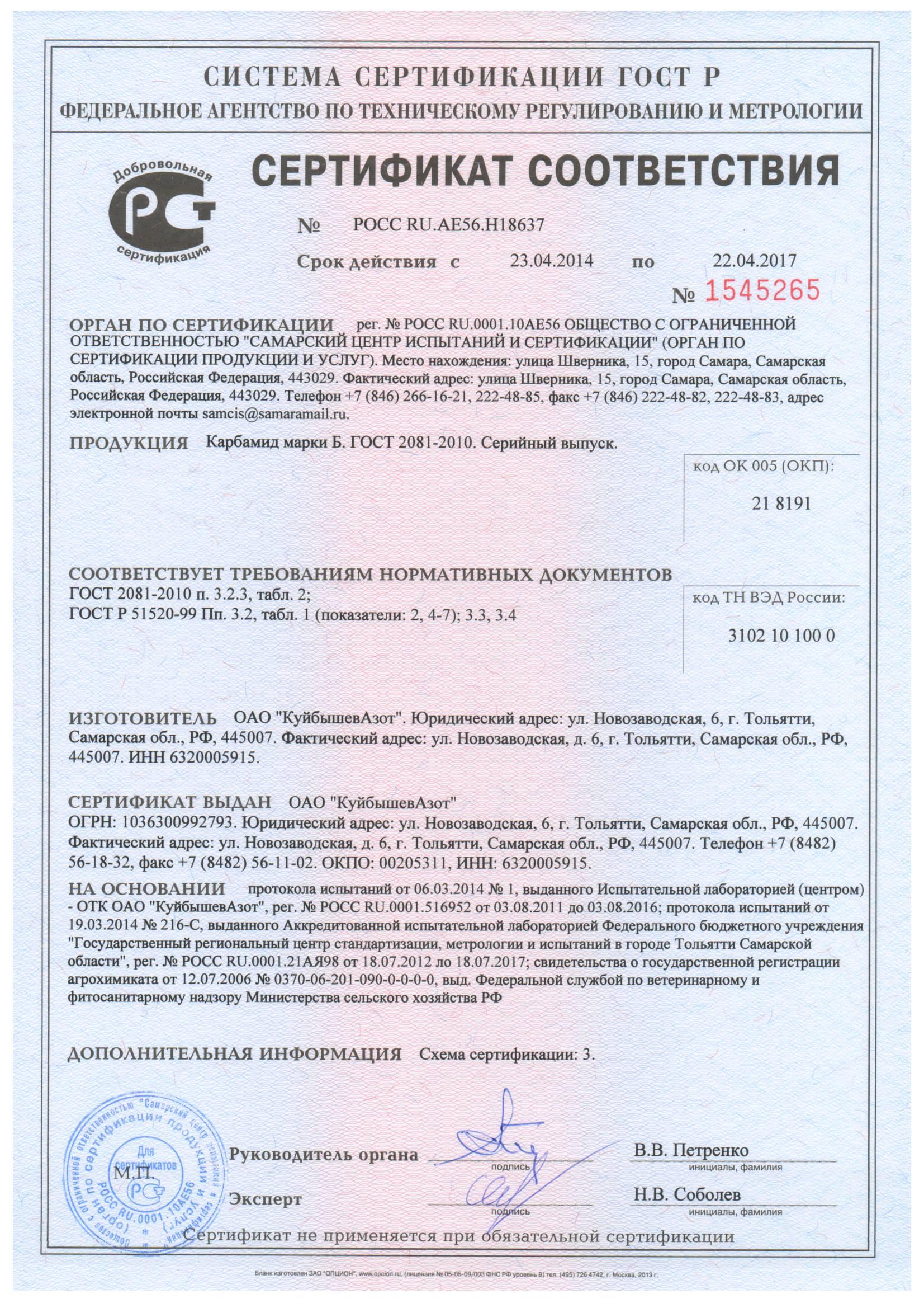 Сертификация оборудования удобрения жидкие азотные клуб знатоков исо 9001